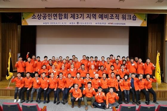 소상공인연합회 제3기 지역예비조직 워크숍 단체사진 (사진 = 소상공인연합회)