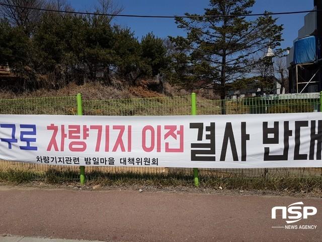 구로차량기지 이전 반대를 요구하는 광명시 밤일마을 대책위원회 플랜카드. (사진 = 김종식 기자)