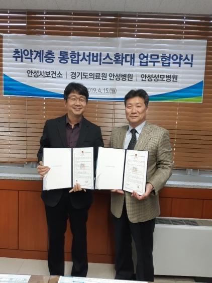 15일 안성시보건소가 경기도의료원안성병원과 취약계층 통합서비스 확대 업무협약을 체결하고 기념촬영을 하고 있다. (사진 = 안성시)