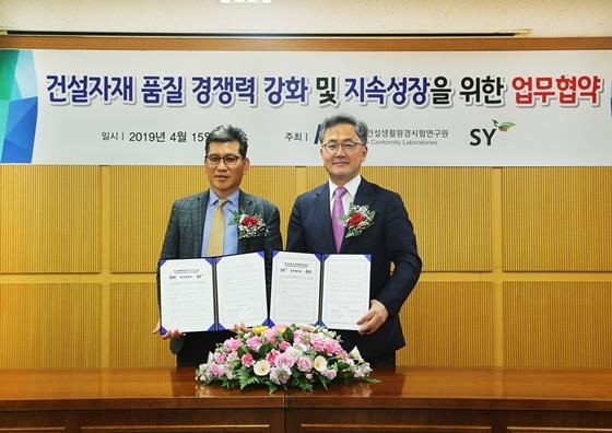 윤갑석 KCL 원장(우)과 SY 조두영 대표(좌) (사진 = KCL)
