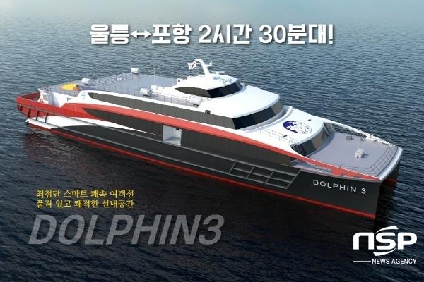 울릉~포항 항로에 도입될 1천5백 톤급 최첨단 스마트 쾌속 여객선 돌핀3호(가칭) (사진 = 돌핀해운)