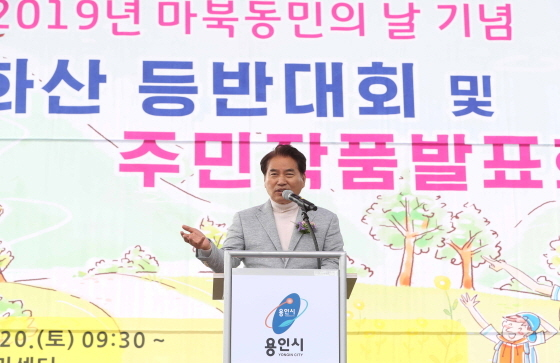 20일 용인시 기흥구 마북동민의 날 기념 행사에서 백군기 용인시장이 인사말을 하고 있다. (사진 = 용인시)