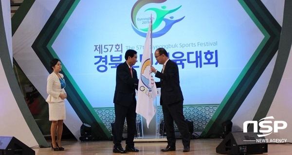 최영조 경산시장이 윤종진 경북도 행정부지사에게 대회기를 반납하고 있다. (사진 = 김도성 기자)