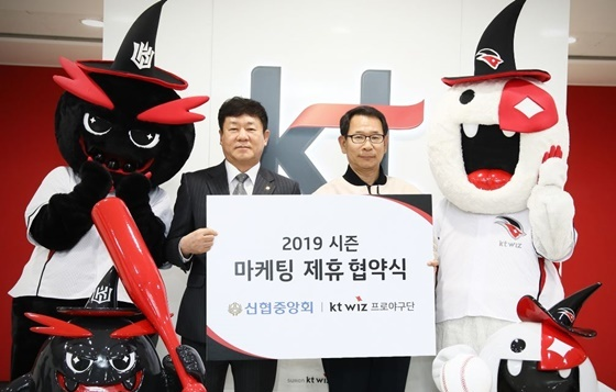 (왼쪽부터) 김윤식 신협중앙회 중앙회장, 유태열 KT위즈 대표이사가 협약식 이후 기념촬영을 하고 있다. (사진 = 신협)