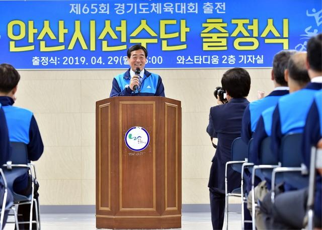 4월 29일 개최된 경기도체육대회 선수단 출정식에서 윤화섭 안산시장이 인사말을 하고 있다. (사진 = 안산시)