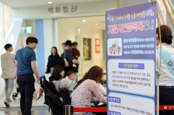 지문 사전등록 캠페인 홍보 모습. (사진 = 용인서부경찰서)