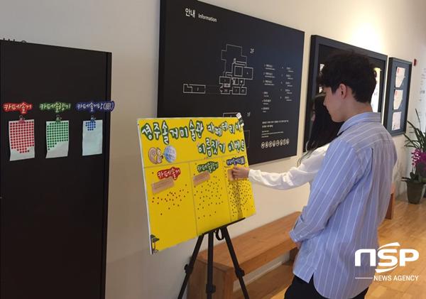 경주문화엑스포 솔거미술관 카페테리아 공개투표 모습. (사진 = 경주문화엑스포)
