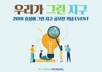 우리가 그린지구 SNS 이벤트 포스터 일부 (사진 = 효성)
