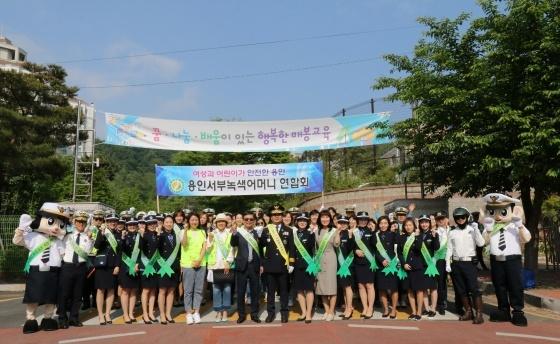 14일 오전 수지구 상현동 매봉초등학교 등굣길에서 교통안전캠페인이 진행된 가운데 참석자들이 기념촬영을 하고 있다. (사진 = 용인서부경찰서)