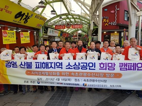 사진은 소상공인연합회가 속초 현지에서 4월 18일 진행한 희망 캠페인 장면. (사진 = 소상공인연합회)