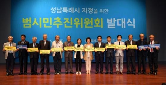 16일 개최된 성남특례시 지정을 위한 범시민추진위원회 발대식. (사진 = 성남시)