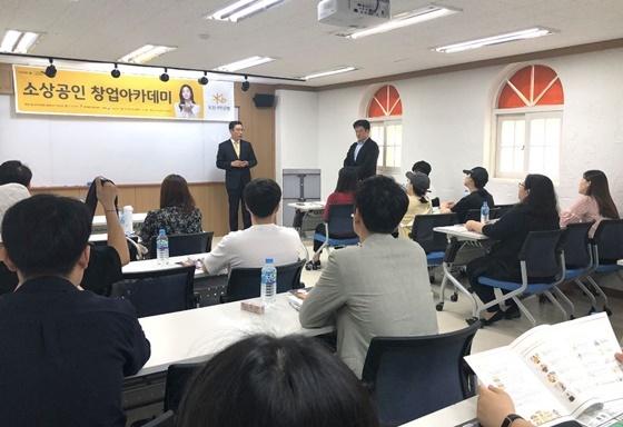 지난 16일 개최한 KB국민은행 소상공인 창업아카데이 현장사진. (사진 = KB국민은행)