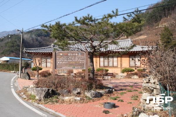 문경 궁터산촌생태마을 (사진 = 경상북도)