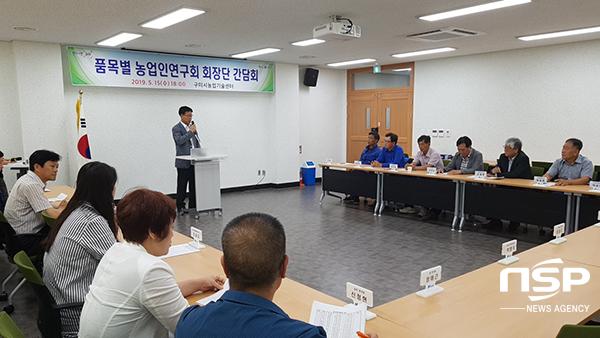 품목별농업인연구회 회장단 간담회 개최 (사진 = 구미시)