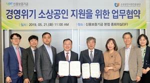 [NSP PHOTO]신보·소상공인시장진흥공단, 경영위기 지원 업무협약 체결