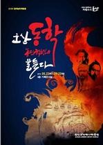 [포토]군산근대역사박물관, '군산 동학농민혁명展' 개관
