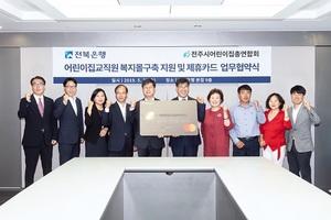 [NSP PHOTO]전북은행-전주시어린이집총연합회, 업무제휴 협약
