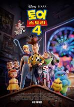 [NSP PHOTO]'토이스토리4' 6월 20일 개봉 확정…메인포스터 공개...