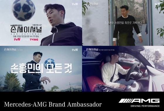 메르세데스-AMG 브랜드 앰버서더 손흥민 선수 (사진 = 그메르세데스-벤츠 코리아)