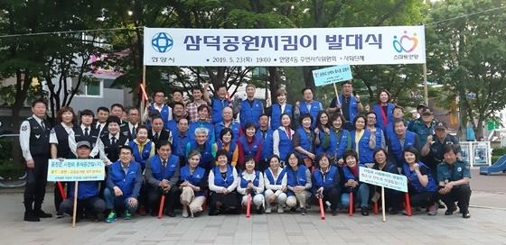 [포토]안양시 안양4동, 삼덕공원지킴이 발대식 개최