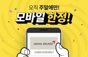 [포토]아시아나항공, 동북아·동남아 최대 36% 추가 할인 특가 판매