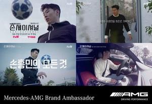 [포토]메르세데스 벤츠 코리아, AMG 브랜드 앰버서더로 손흥민 선수 선정