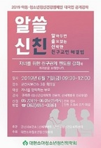 [포토]군산시, 내달 7일 친구관계 멘토링 강좌…'알쓸신친'