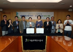 [포토]SH·ZinCo社, 서울 옥상 친환경 녹화 프로젝트 추진 협력