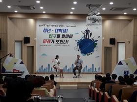 [포토]경북도, 청년·대학생과 '소통공감 토크콘서트' 개최