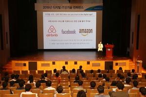 [포토]DGB대구은행 '2019년 디지털 IT 신기술 컨퍼런스' 개최