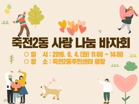 [포토]용인시 죽전2동, '이웃사랑 나눔 바자회' 개최