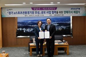[포토]성남시·아프리카TV, e스포츠 전용경기장 운영 MOU