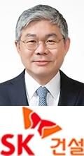 안재현 SK건설 대표이사 사장
