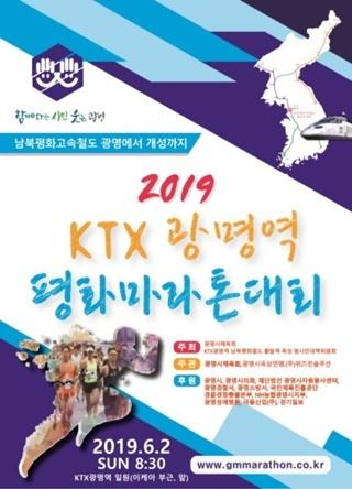 광명역 평화마라톤대회 포스터. (사진 = 광명시)