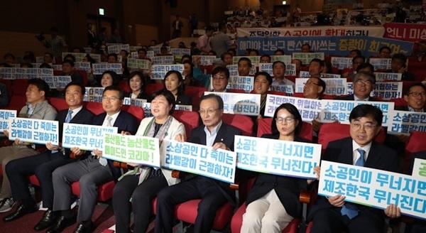 소상공인 살리기 범국민운동추진본부 출범대회 행사 모습 (사진 = 더불어민주당)