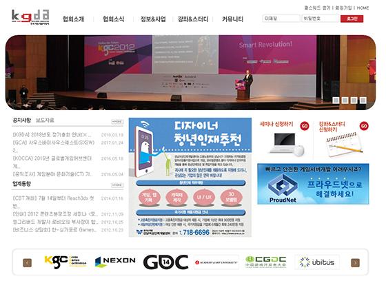 한국게임개발자협회 홈페이지 캡처.