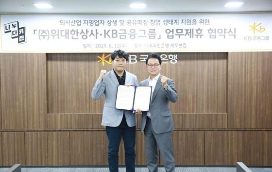 협약식에서 김유구 위대한 상사 대표이사(왼쪽)와 신덕순 KB금융 SME부문 전무(오른쪽)가 협약체결 기념촬영을 하고 있다. (사진 = KB금융)