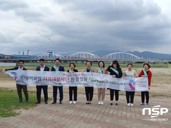 롯데백화점 포항점 샤롯데봉사단이 형산강 일대에서 환경정화 활동을 펼쳤다 (사진 = 롯데백화점 포항점)
