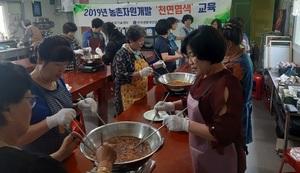 [NSP PHOTO]공주시, 생활개선회 회원 대상 '천연염색' 교육 실시...