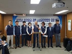 [NSP PHOTO]소상공인연합회, 최저임금 관련 기자회견 개최