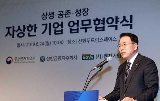24일 협약식에서 조용병 신한지주 회장이 인사말을 하고 있다. (사진 = 신한지주)