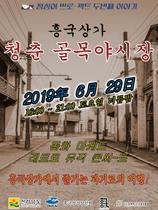 [NSP PHOTO]여수시, '흥국상가 청춘 골목야시장' 29일 개장