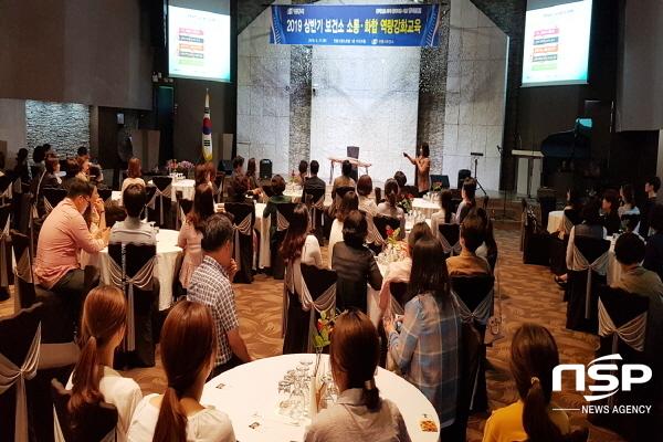 안동시보건소는 지난 27일 오후 5시 그랜드호텔 아모르 홀에서 2019년 상반기 직원 역량 강화교육 을 개최했다. (사진 = 안동시)
