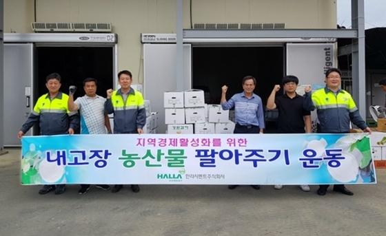 한라시멘트가 지역 농산물 팔아주기 운동 일환으로 옥계 농산물 4200여만 원 상당을 구매했다. (사진 = 한라시멘트)