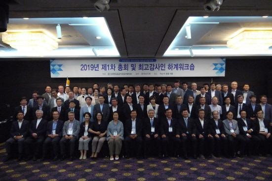 한국공공기관감사협의회 (사진 = 한국전력 제공)