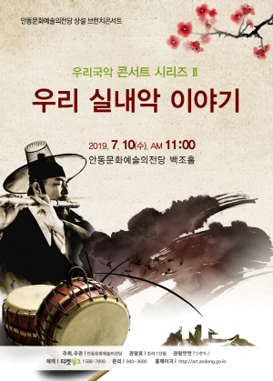 [포토]안동문화예술의전당, 상설공연 7월 브런치 콘서트 진행