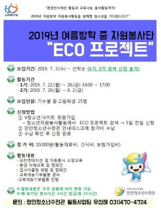 ECO프로젝트 참가자 모집 포스터. (사진 = 안양시청소년재단)