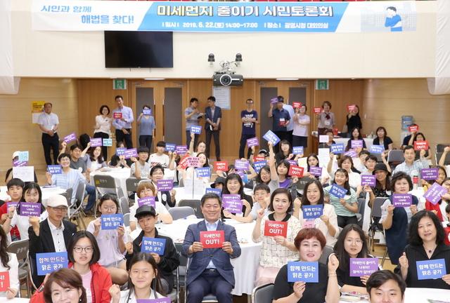 6월 22일 광명시청 대회의실에서 미세먼지 줄이기 시민토론회가 열린 가운데 박승원 광명시장과 시민들이 기념촬영을 하고 있다. (사진 = 광명시)
