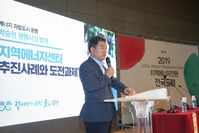 6월 27일 대전 한남대학교에서 열린 에너지정책 전환 전국 포럼에서 박승원 광명시장이 발언하고 있다. (사진 = 광명시)