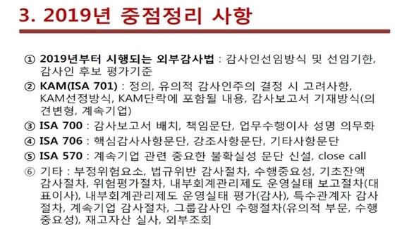 특강자료 중 회계감사 관련 내용(1장) 발췌 (사진 = 금감원)